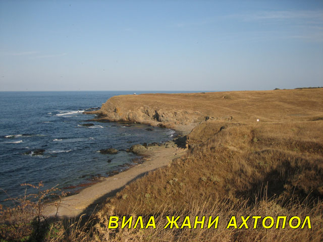 ahtopol-sea-shore